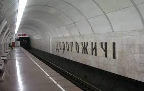 В Киеве закрывали метро «Дорогожичи»: названа причина