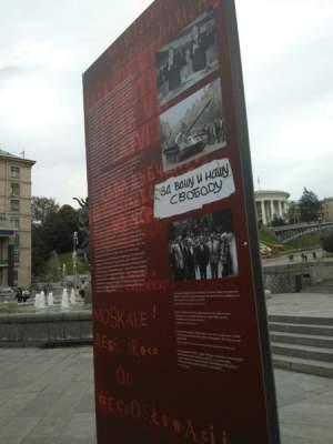В столице открыли выставку, посвященную «Пражской весне»