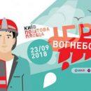 В Киеве пройдет фестиваль «Игры пожарных»