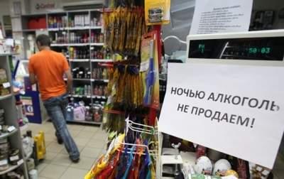 В Киеве вновь запретили продавать алкоголь ночью