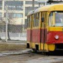 В Киеве некоторые трамваи на три дня перестанут ходить