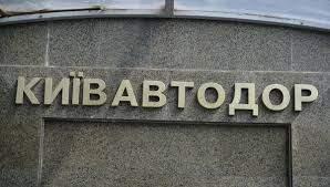 В Киеве прошла выставка «Киевавтодора»