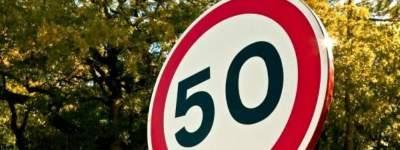 На дорогах Киева вступило в силу новое ограничение скорости