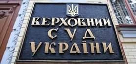 Стало известно, сколько будет стоить Киеву реконструкция Верховного Суда