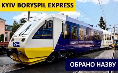 Стало известно, какое название получит экспресс до Борисполя