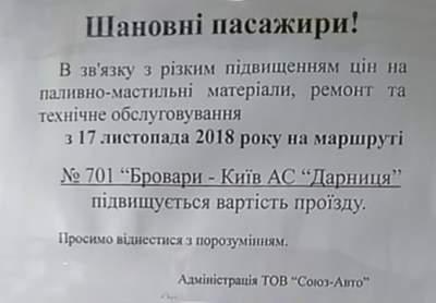 Под Киевом вновь подорожал проезд в маршрутках