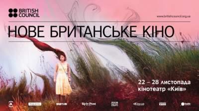В Киеве пройдет фестиваль британского кино