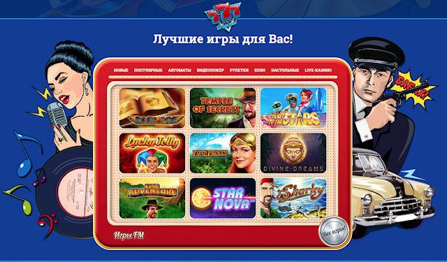 Насыщеннее, богаче и разнообразнее сделает жизнь онлайн казино 777 Ориджинал