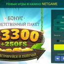 Лучшие онлайн казино НетГейм приглашает игроков в гости