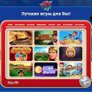 Увлекательные азартные путешествия в интернет казино Vulkan Original